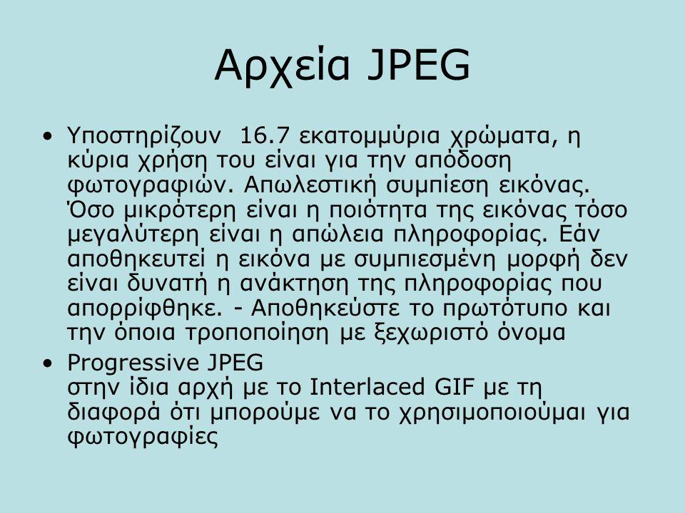 Αρχεία JPEG Υποστηρίζουν 16.7 εκατομμύρια χρώματα, η κύρια χρήση του είναι για την απόδοση φωτογραφιών. Απωλεστική συμπίεση εικόνας. Όσο μικρότερη είν