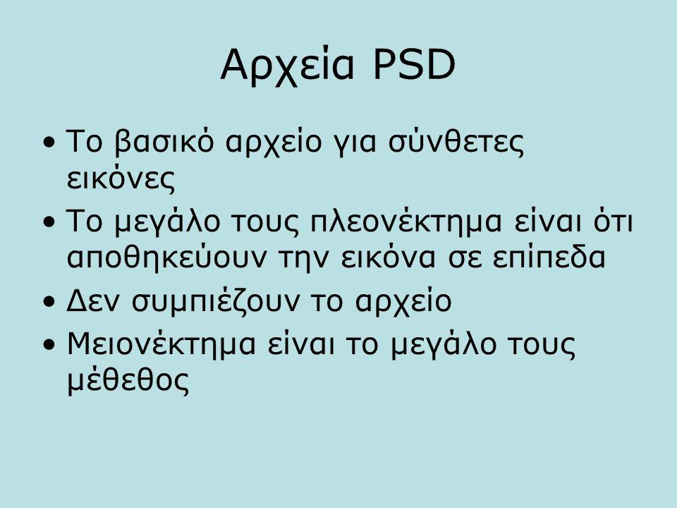 Αρχεία PSD Το βασικό αρχείο για σύνθετες εικόνες Το μεγάλο τους πλεονέκτημα είναι ότι αποθηκεύουν την εικόνα σε επίπεδα Δεν συμπιέζουν το αρχείο Μειον