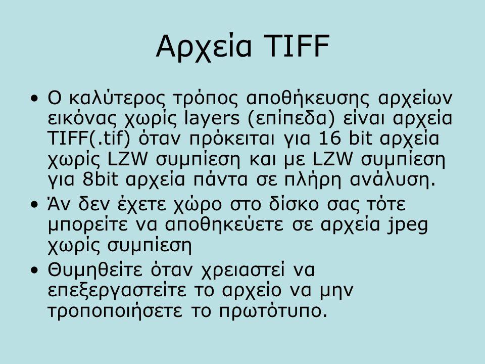 Αρχεία TIFF Ο καλύτερος τρόπος αποθήκευσης αρχείων εικόνας χωρίς layers (επίπεδα) είναι αρχεία TIFF(.tif) όταν πρόκειται για 16 bit αρχεία χωρίς LZW σ