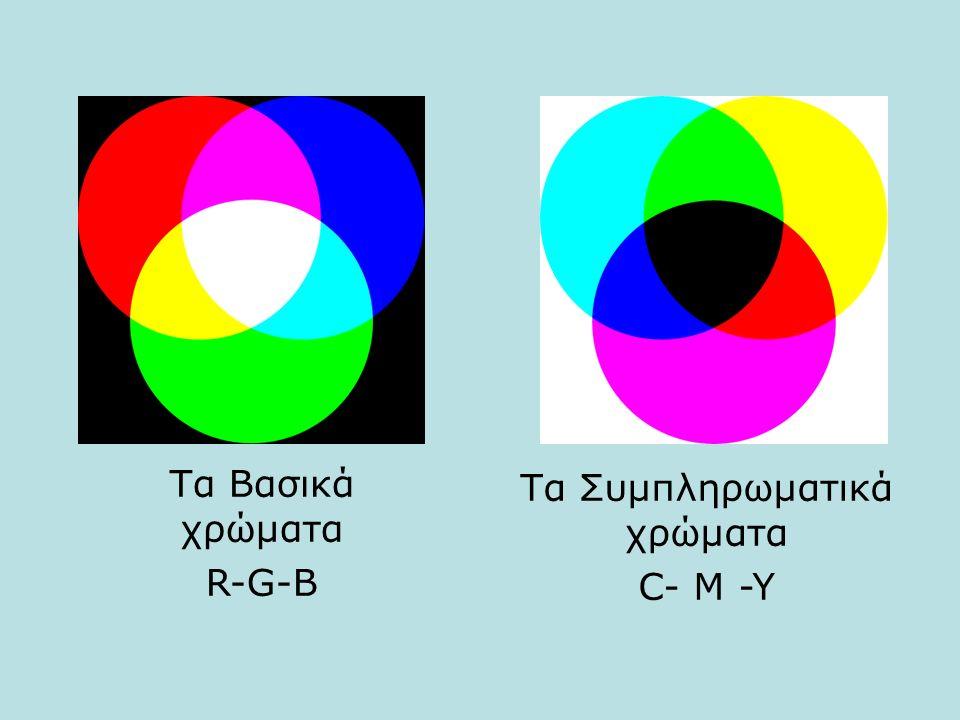 Τα Βασικά χρώματα R-G-B Τα Συμπληρωματικά χρώματα C- M -Y