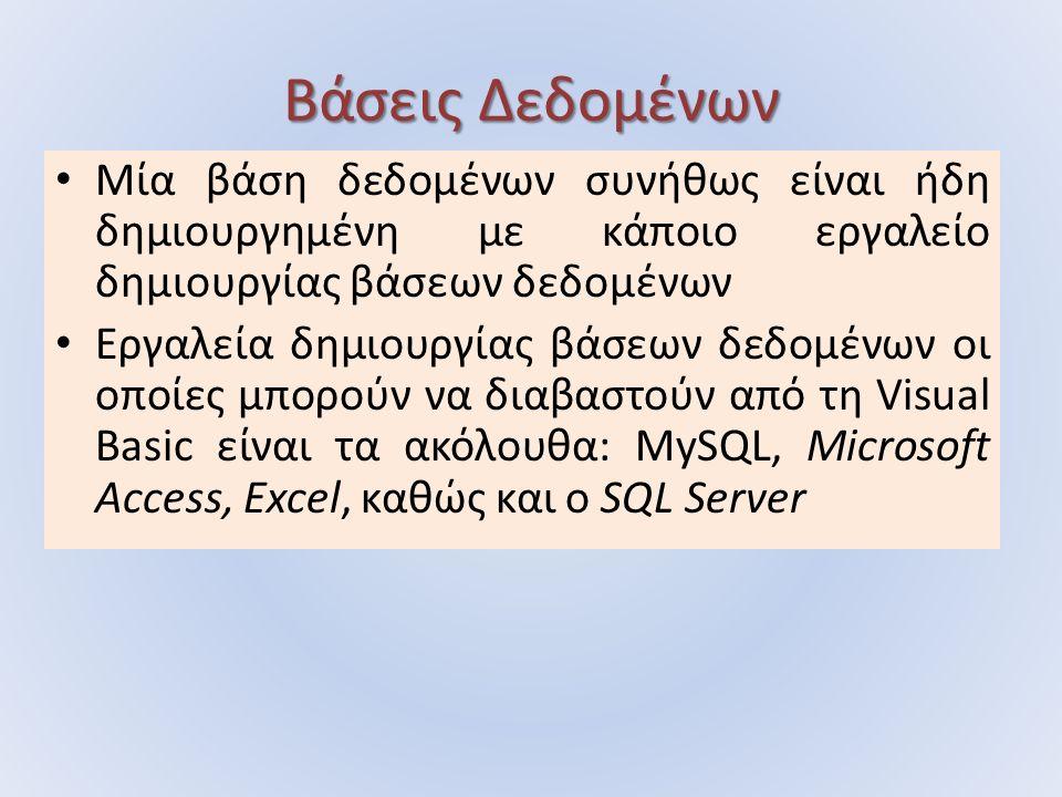 Βάσεις Δεδομένων Μία βάση δεδομένων συνήθως είναι ήδη δημιουργημένη με κάποιο εργαλείο δημιουργίας βάσεων δεδομένων Εργαλεία δημιουργίας βάσεων δεδομένων οι οποίες μπορούν να διαβαστούν από τη Visual Basic είναι τα ακόλουθα: MySQL, Microsoft Access, Excel, καθώς και ο SQL Server