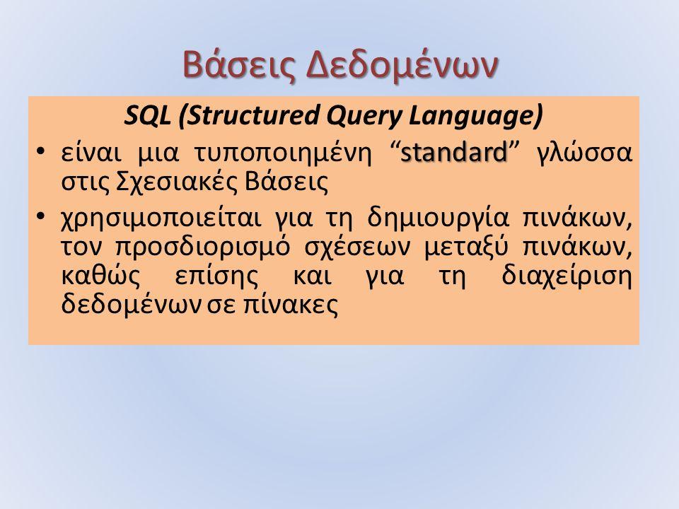 SQL (Structured Query Language) standard είναι μια τυποποιηµένη standard γλώσσα στις Σχεσιακές Βάσεις χρησιμοποιείται για τη δημιουργία πινάκων, τον προσδιορισμό σχέσεων μεταξύ πινάκων, καθώς επίσης και για τη διαχείριση δεδομένων σε πίνακες