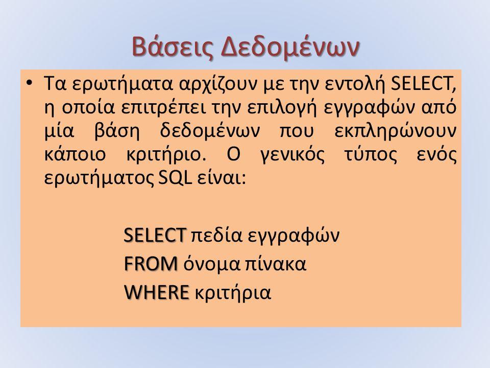 Βάσεις Δεδομένων Τα ερωτήματα αρχίζουν με την εντολή SELECT, η οποία επιτρέπει την επιλογή εγγραφών από μία βάση δεδομένων που εκπληρώνουν κάποιο κριτήριο.