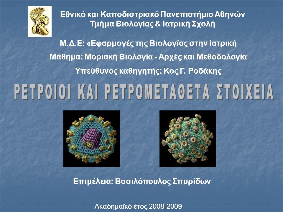 ΡΕΤΡΟΣΤΟΙΧΕΙΑ ΙΙΚΗ ΥΠΕΡΟΙΚΟΓΕΝΕΙΑ Ρετροϊοί (Retroviruses) Ενδογενείς ρετροϊοί (Endogenous retroviruses) Παραρετροϊοί (Pararetroviruses) LTR ρετρομεταθετά στοιχεία (LTR retrotransposons) ΜΗ ΙΙΚΗ ΥΠΕΡΟΙΚΟΓΕΝΕΙΑ Μη-LTR ρετρομεταθετά στοιχεία (non-LTR retrotransposons) ή Ρετροποζόνια (Retroposons) Ρετρόνια (Retrons) Ρετροπλασμίδια (Retroplasmids) Ρετροεσώνια (Retrointrons)