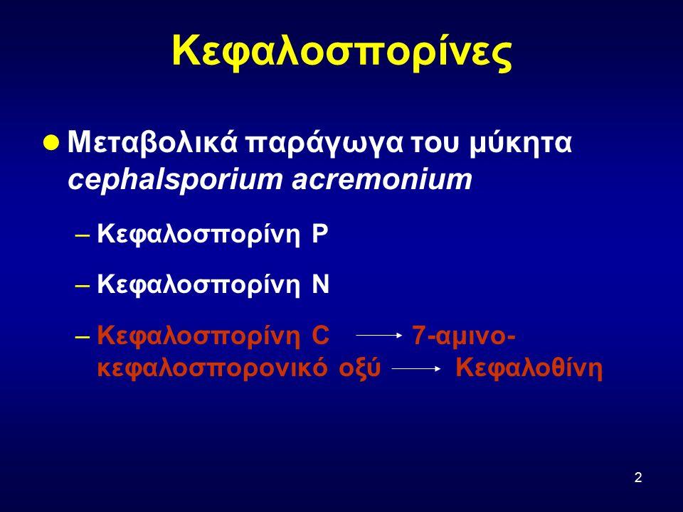 2 Κεφαλοσπορίνες Μεταβολικά παράγωγα του μύκητα cephalsporium acremonium –Κεφαλοσπορίνη P –Κεφαλοσπορίνη Ν –Κεφαλοσπορίνη C 7-αμινο- κεφαλοσπορονικό οξύ Κεφαλοθίνη