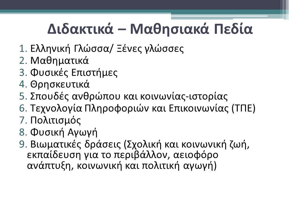 Διδακτικά – Μαθησιακά Πεδία 1. Ελληνική Γλώσσα/ Ξένες γλώσσες 2.