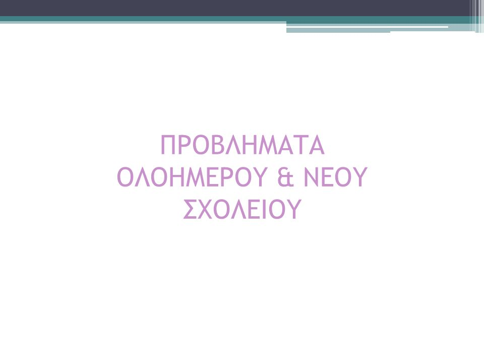 ΠΡΟΒΛΗΜΑΤΑ ΟΛΟΗΜΕΡΟΥ & ΝΕΟΥ ΣΧΟΛΕΙΟΥ