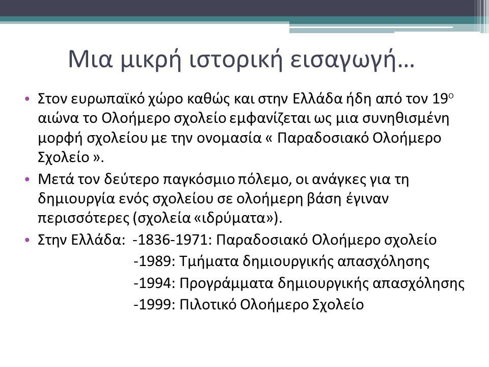 Μια μικρή ιστορική εισαγωγή… Στον ευρωπαϊκό χώρο καθώς και στην Ελλάδα ήδη από τον 19 ο αιώνα το Ολοήμερο σχολείο εμφανίζεται ως μια συνηθισμένη μορφή σχολείου με την ονομασία « Παραδοσιακό Ολοήμερο Σχολείο ».