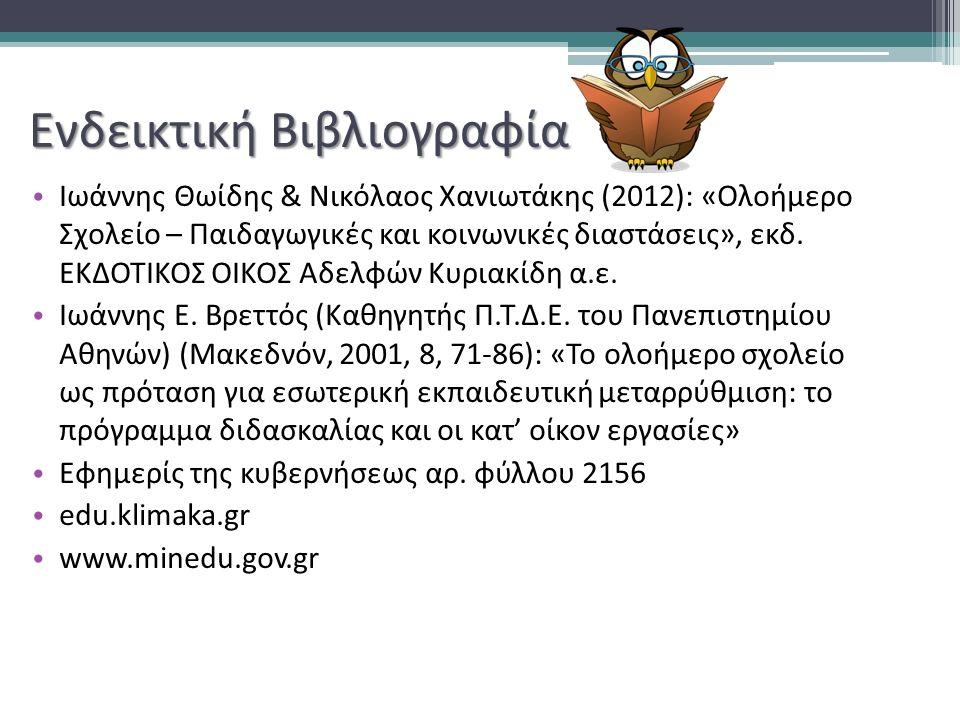 Ενδεικτική Βιβλιογραφία Ιωάννης Θωίδης & Νικόλαος Χανιωτάκης (2012): «Ολοήμερο Σχολείο – Παιδαγωγικές και κοινωνικές διαστάσεις», εκδ.