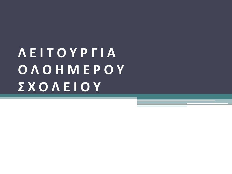 Στην Ελλάδα λειτουργούν δύο τύποι ολοήμερου σχολείου: 1.