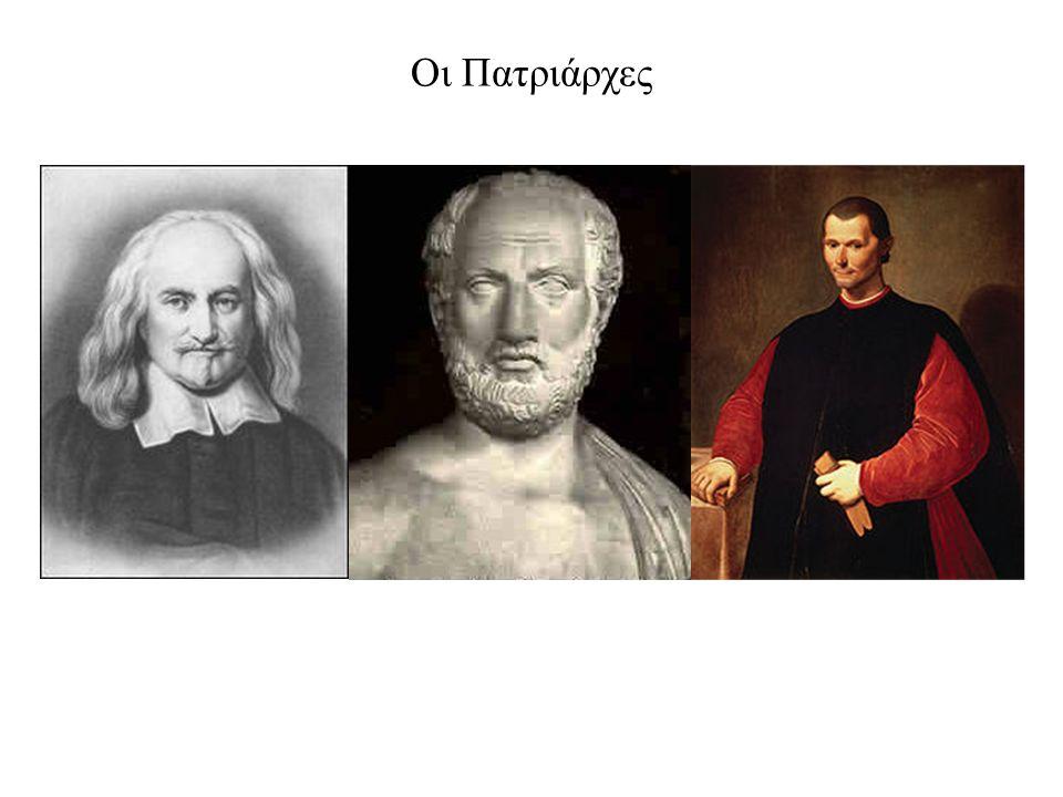 Οι Πατριάρχες