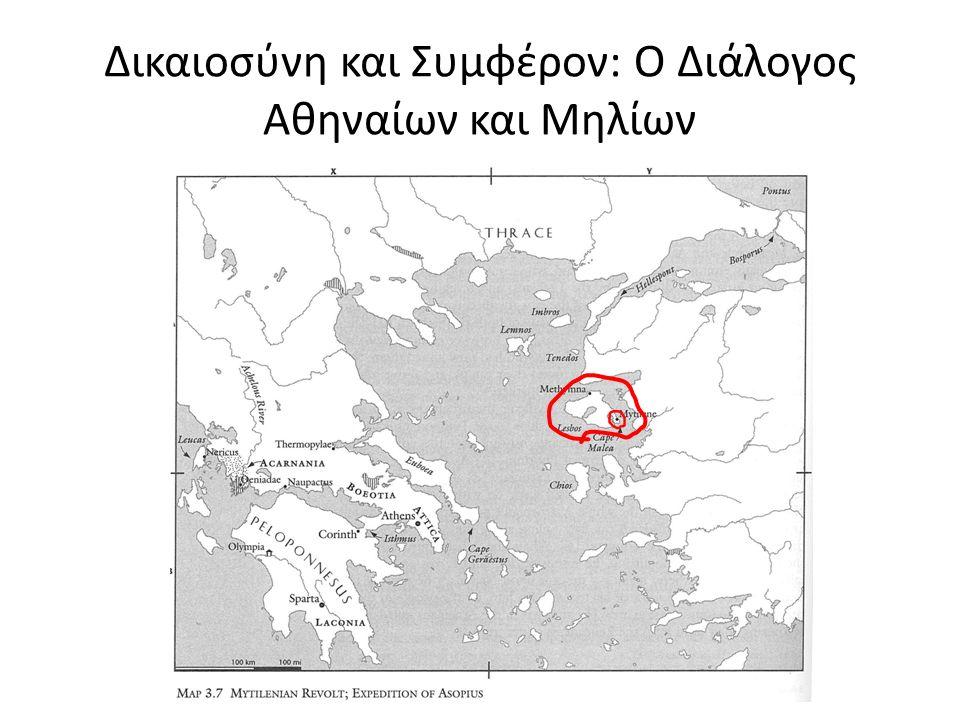Δικαιοσύνη και Συμφέρον: Ο Διάλογος Αθηναίων και Μηλίων