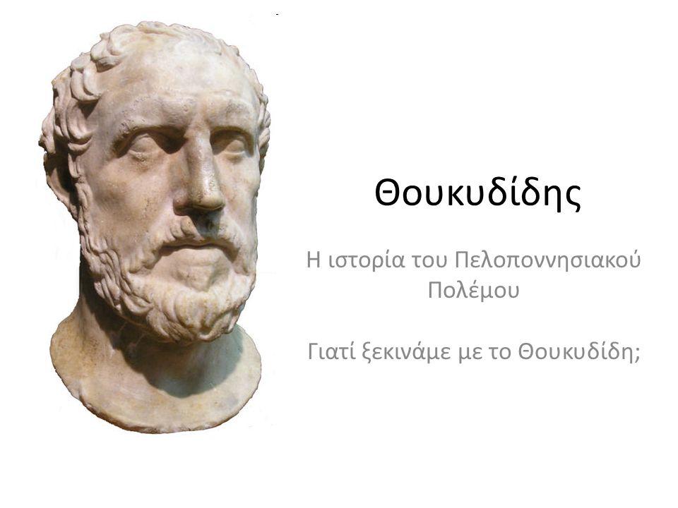 Θουκυδίδης Η ιστορία του Πελοποννησιακού Πολέμου Γιατί ξεκινάμε με το Θουκυδίδη;