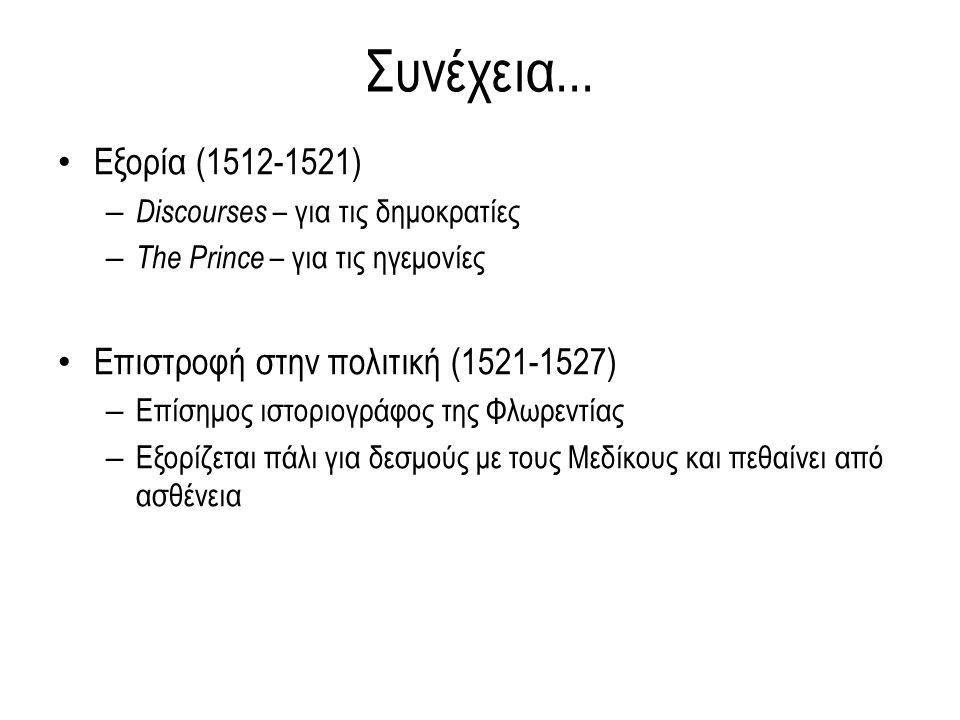 Συνέχεια... Εξορία (1512-1521) – Discourses – για τις δημοκρατίες – The Prince – για τις ηγεμονίες Επιστροφή στην πολιτική (1521-1527) – Επίσημος ιστο