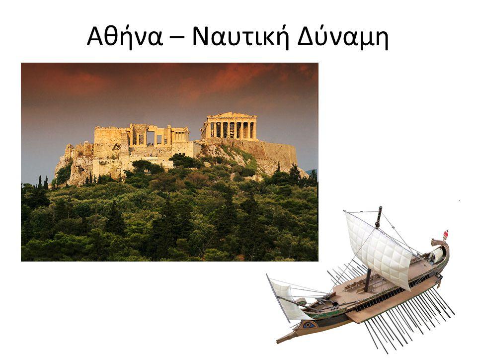 Αθήνα – Ναυτική Δύναμη