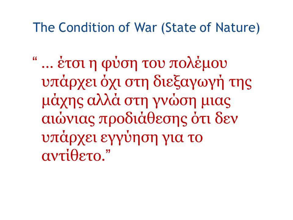 "The Condition of War (State of Nature) "" … έτσι η φύση του πολέμου υπάρχει όχι στη διεξαγωγή της μάχης αλλά στη γνώση μιας αιώνιας προδιάθεσης ότι δεν"