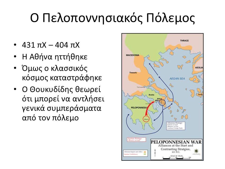 Ο Πελοποννησιακός Πόλεμος 431 πΧ – 404 πΧ Η Αθήνα ηττήθηκε Όμως ο κλασσικός κόσμος καταστράφηκε Ο Θουκυδίδης θεωρεί ότι μπορεί να αντλήσει γενικά συμπεράσματα από τον πόλεμο