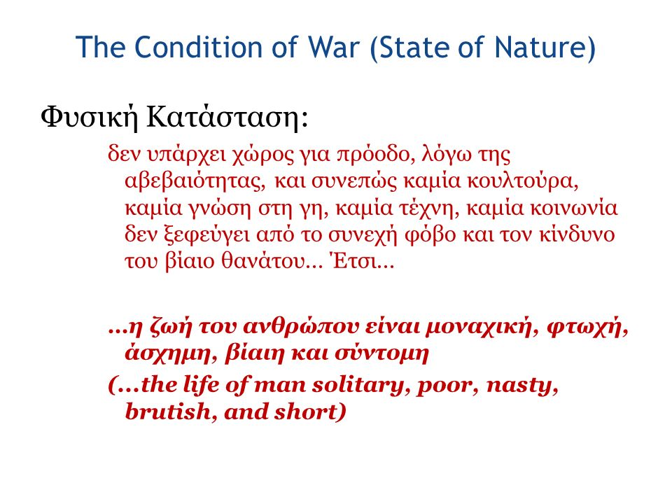 The Condition of War (State of Nature) Οι έννοιες του καλού και του κακού, της δικαιοσύνης και της αδικίας δεν έχουν θέση.