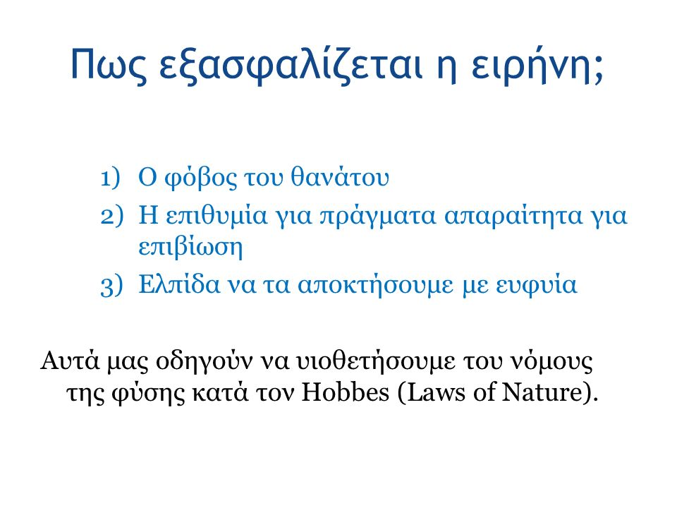 Right of Nature, Laws of Nature Στην φυσική κατάσταση (State of Nature), η ζωή κυβερνάται από το φυσικό δικαίωμα (The Right of Nature): Η ελευθερία του καθενός να κάνει οτιδήποτε το οποίο, κατά την κρίση του, θα του εξασφαλίσει τη ζωή