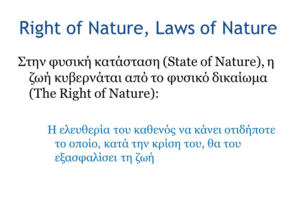Right of Nature, Laws of Nature Στην φυσική κατάσταση (State of Nature), η ζωή κυβερνάται από το φυσικό δικαίωμα (The Right of Nature): Η ελευθερία το