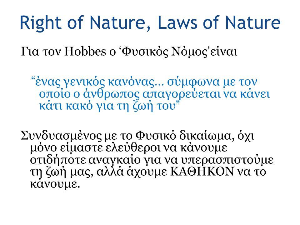 "Right of Nature, Laws of Nature Για τον Hobbes ο 'Φυσικός Νόμος'είναι ""ένας γενικός κανόνας… σύμφωνα με τον οποίο ο άνθρωπος απαγορεύεται να κάνει κάτ"