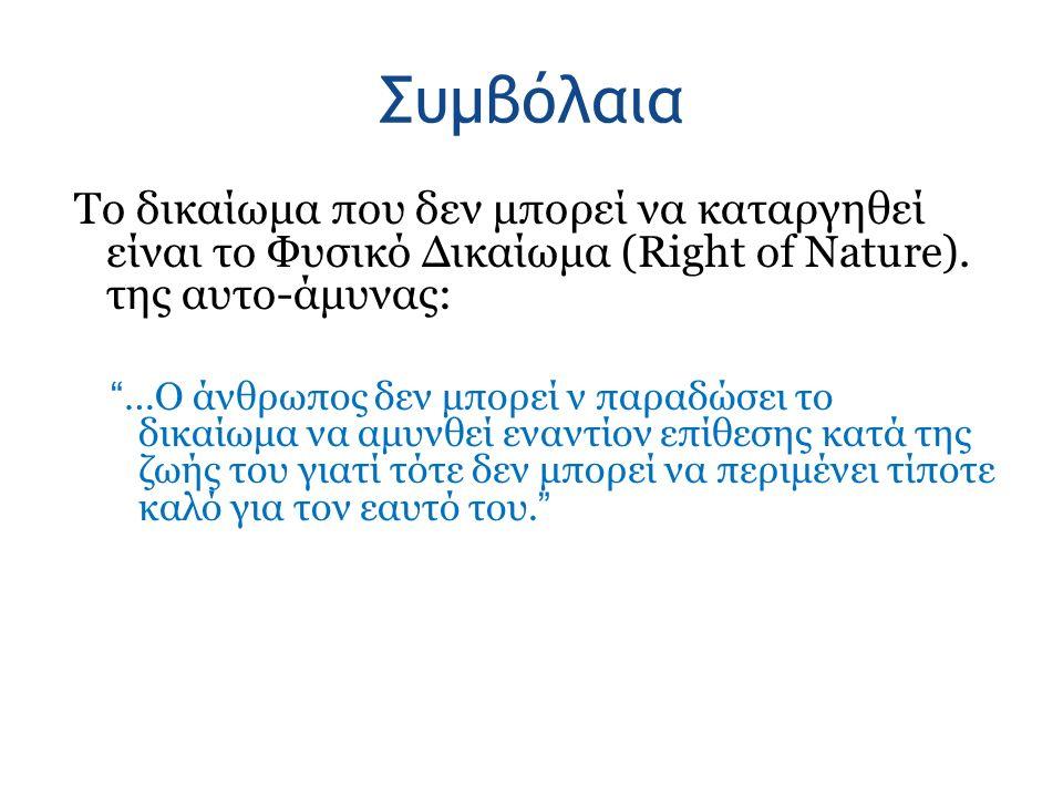 """Συμβόλαια Το δικαίωμα που δεν μπορεί να καταργηθεί είναι το Φυσικό Δικαίωμα (Right of Nature). της αυτο-άμυνας: """"…Ο άνθρωπος δεν μπορεί ν παραδώσει το"""