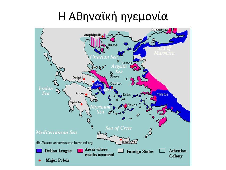 Η Αθηναϊκή ηγεμονία