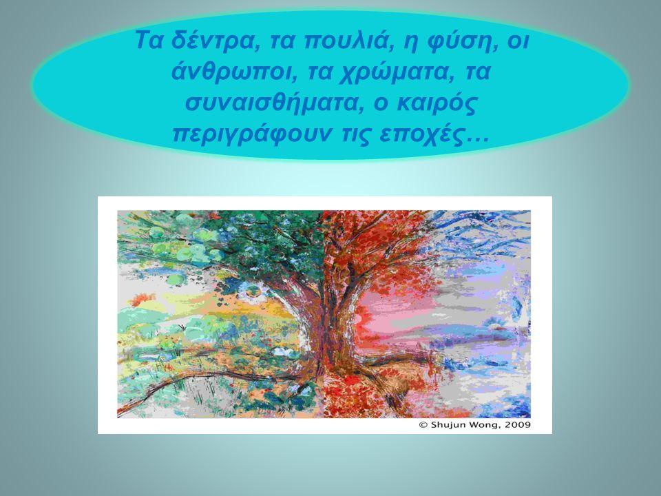 Τα δέντρα, τα πουλιά, η φύση, οι άνθρωποι, τα χρώματα, τα συναισθήματα, ο καιρός περιγράφουν τις εποχές…