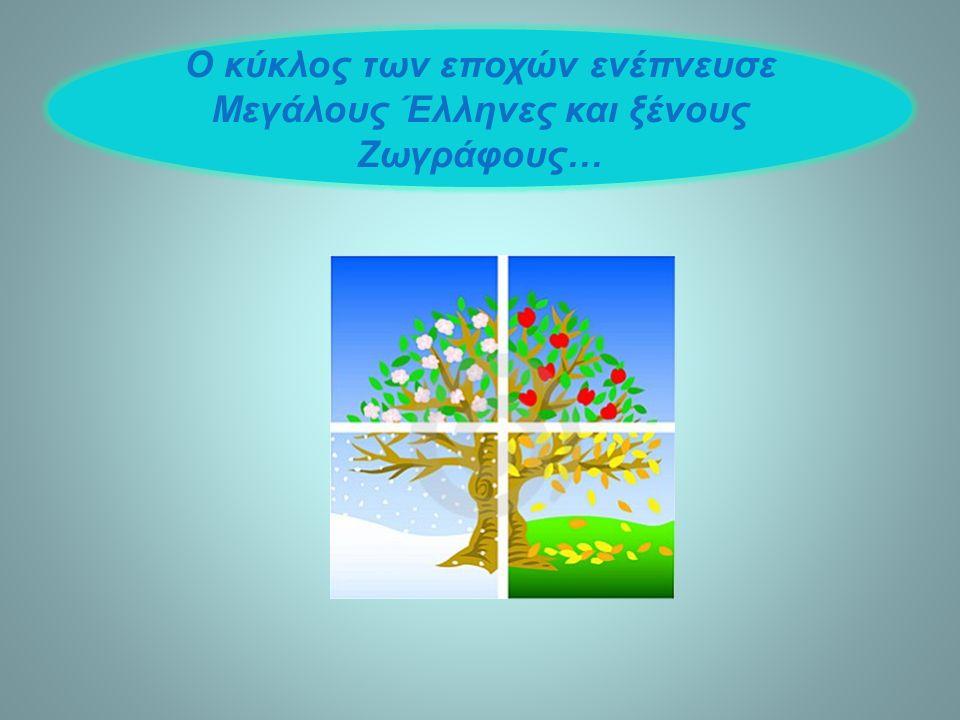 Ο κύκλος των εποχών ενέπνευσε Μεγάλους Έλληνες και ξένους Ζωγράφους…