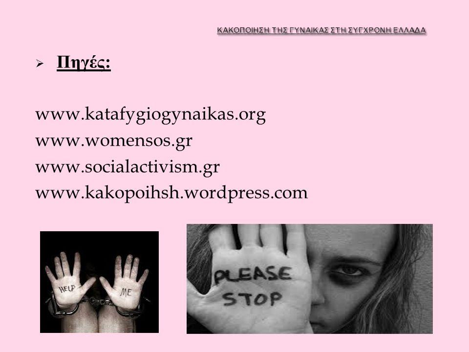  Πηγές : www.katafygiogynaikas.org www.womensos.gr www.socialactivism.gr www.kakopoihsh.wordpress.com
