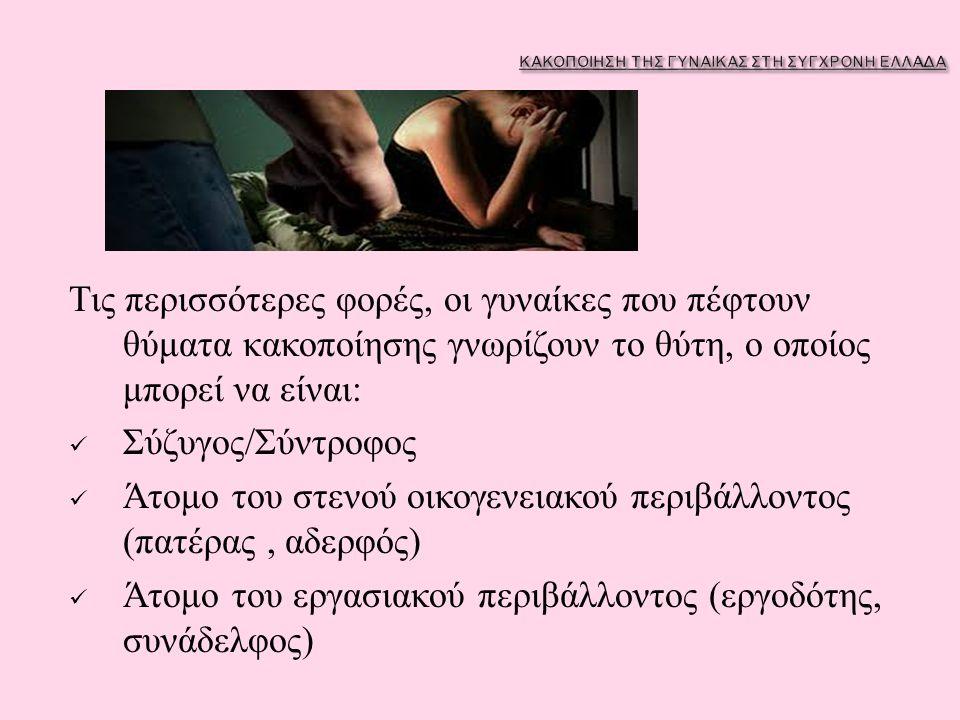 Τις περισσότερες φορές, οι γυναίκες που πέφτουν θύματα κακοποίησης γνωρίζουν το θύτη, ο οποίος μπορεί να είναι : Σύζυγος / Σύντροφος Άτομο του στενού οικογενειακού περιβάλλοντος ( πατέρας, αδερφός ) Άτομο του εργασιακού περιβάλλοντος ( εργοδότης, συνάδελφος )
