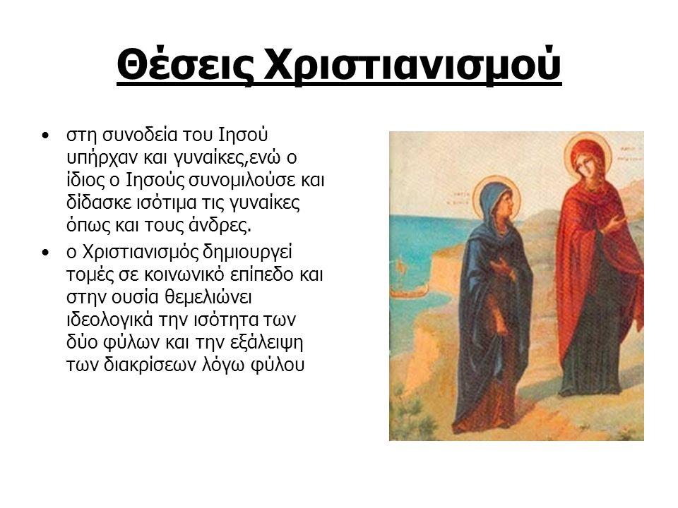 Θέσεις Χριστιανισμού στη συνοδεία του Ιησού υπήρχαν και γυναίκες,ενώ ο ίδιος ο Ιησούς συνομιλούσε και δίδασκε ισότιμα τις γυναίκες όπως και τους άνδρες.