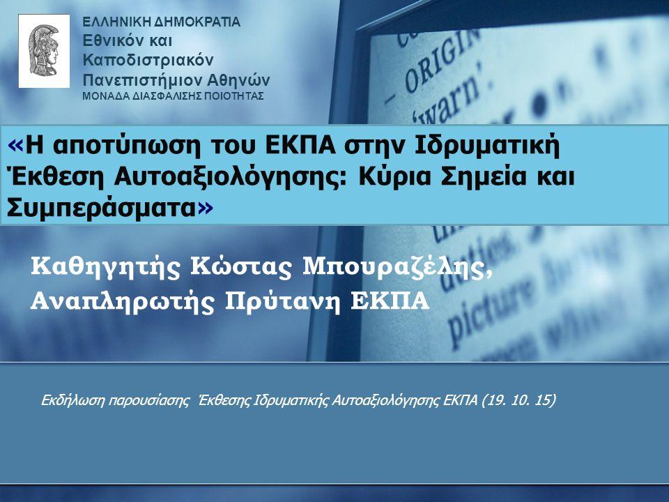 Ιστορικά Στοιχεία Το Εθνικό και Καποδιστριακό Πανεπιστήμιο Αθηνών, αποτελεί το αρχαιότερο Πανεπιστήμιο της χώρας, αφού ιδρύθηκε με το β.δ.