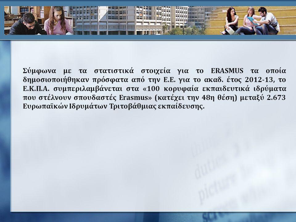 Σύμφωνα με τα στατιστικά στοιχεία για το ERASMUS τα οποία δημοσιοποιήθηκαν πρόσφατα από την Ε.Ε.