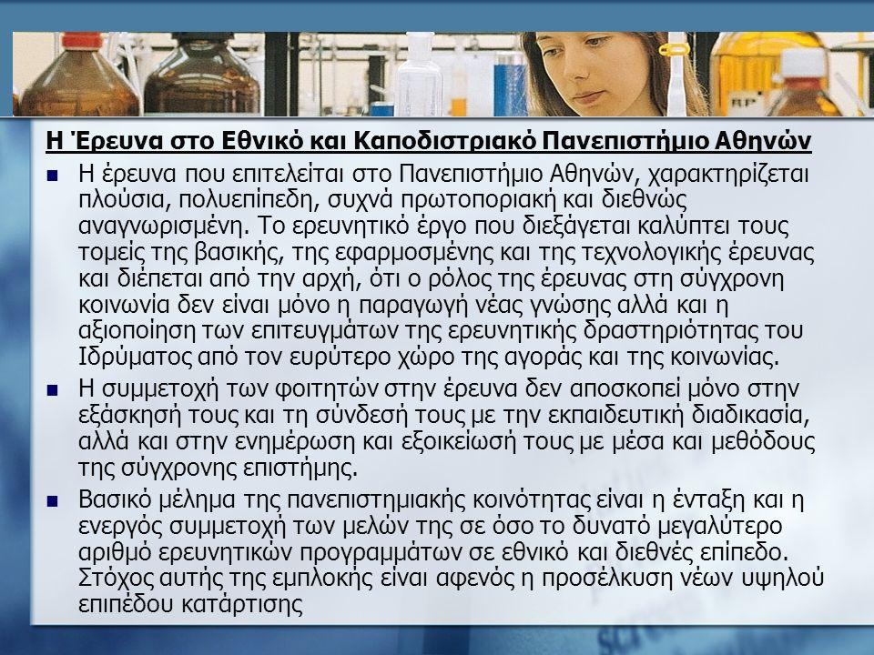 Η Έρευνα στο Εθνικό και Καποδιστριακό Πανεπιστήμιο Αθηνών Η έρευνα που επιτελείται στο Πανεπιστήμιο Αθηνών, χαρακτηρίζεται πλούσια, πολυεπίπεδη, συχνά πρωτοποριακή και διεθνώς αναγνωρισμένη.