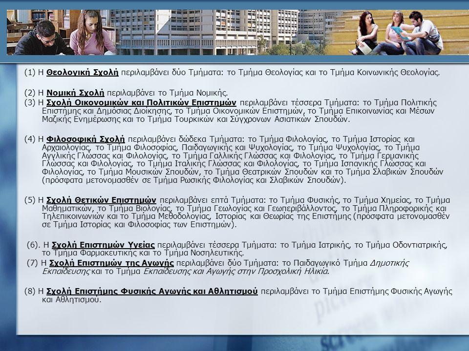 Προπτυχιακά Προγράμματα Σπουδών (1) Θετικά Σημεία 1.