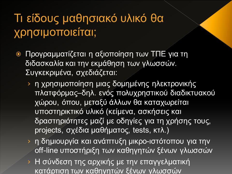  Προγραμματίζεται η αξιοποίηση των ΤΠΕ για τη διδασκαλία και την εκμάθηση των γλωσσών.