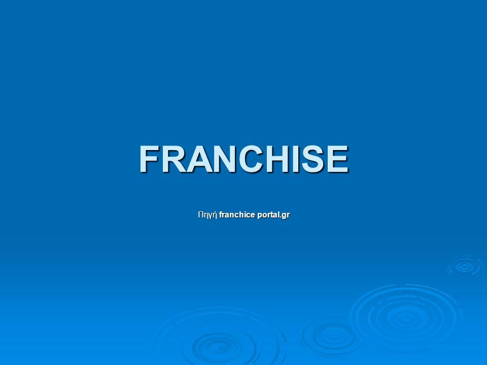 FRANCHISE Πηγή franchice portal.gr