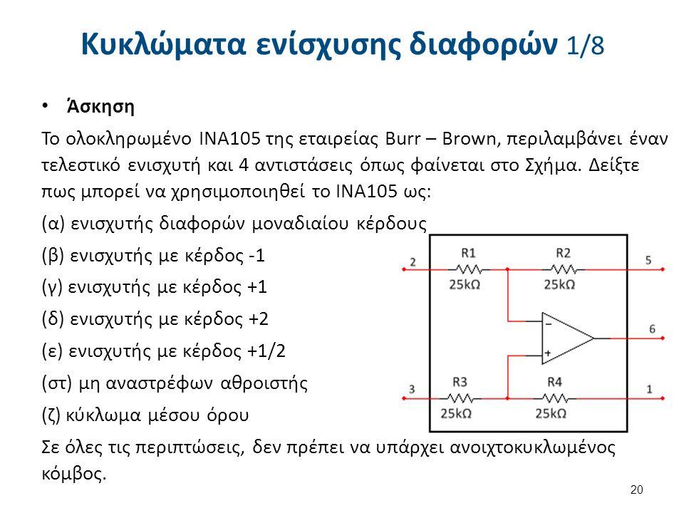 Κυκλώματα ενίσχυσης διαφορών 1/8 Άσκηση Το ολοκληρωμένο ΙΝΑ105 της εταιρείας Burr – Brown, περιλαμβάνει έναν τελεστικό ενισχυτή και 4 αντιστάσεις όπως φαίνεται στο Σχήμα.
