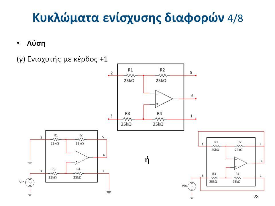 Κυκλώματα ενίσχυσης διαφορών 4/8 Λύση (γ) Ενισχυτής με κέρδος +1 ή 23