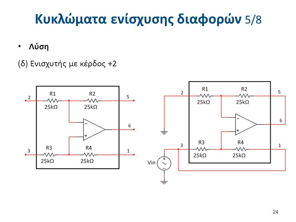 Κυκλώματα ενίσχυσης διαφορών 5/8 Λύση (δ) Ενισχυτής με κέρδος +2 24