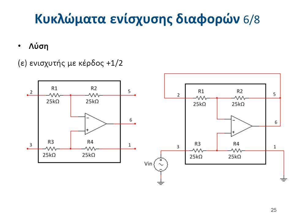 Κυκλώματα ενίσχυσης διαφορών 6/8 Λύση (ε) ενισχυτής με κέρδος +1/2 25