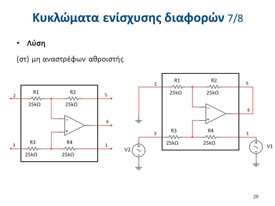 Κυκλώματα ενίσχυσης διαφορών 7/8 Λύση (στ) μη αναστρέφων αθροιστής 26