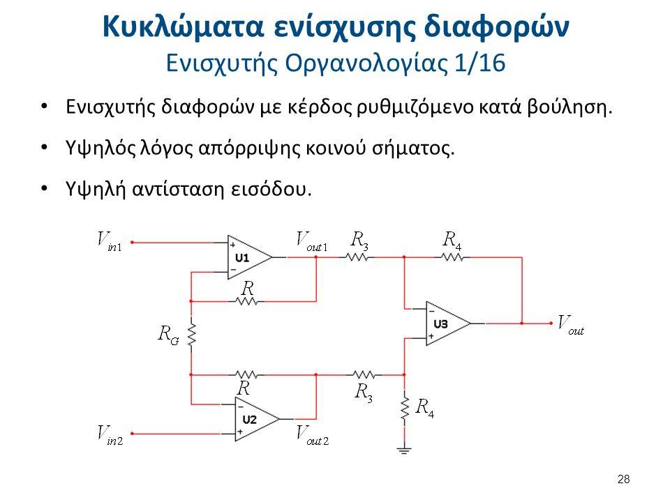 Κυκλώματα ενίσχυσης διαφορών Ενισχυτής Οργανολογίας 1/16 Ενισχυτής διαφορών με κέρδος ρυθμιζόμενο κατά βούληση.