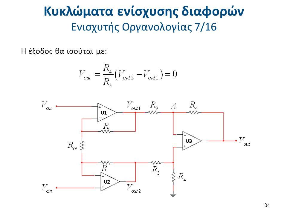 Κυκλώματα ενίσχυσης διαφορών Ενισχυτής Οργανολογίας 7/16 Η έξοδος θα ισούται με: 34