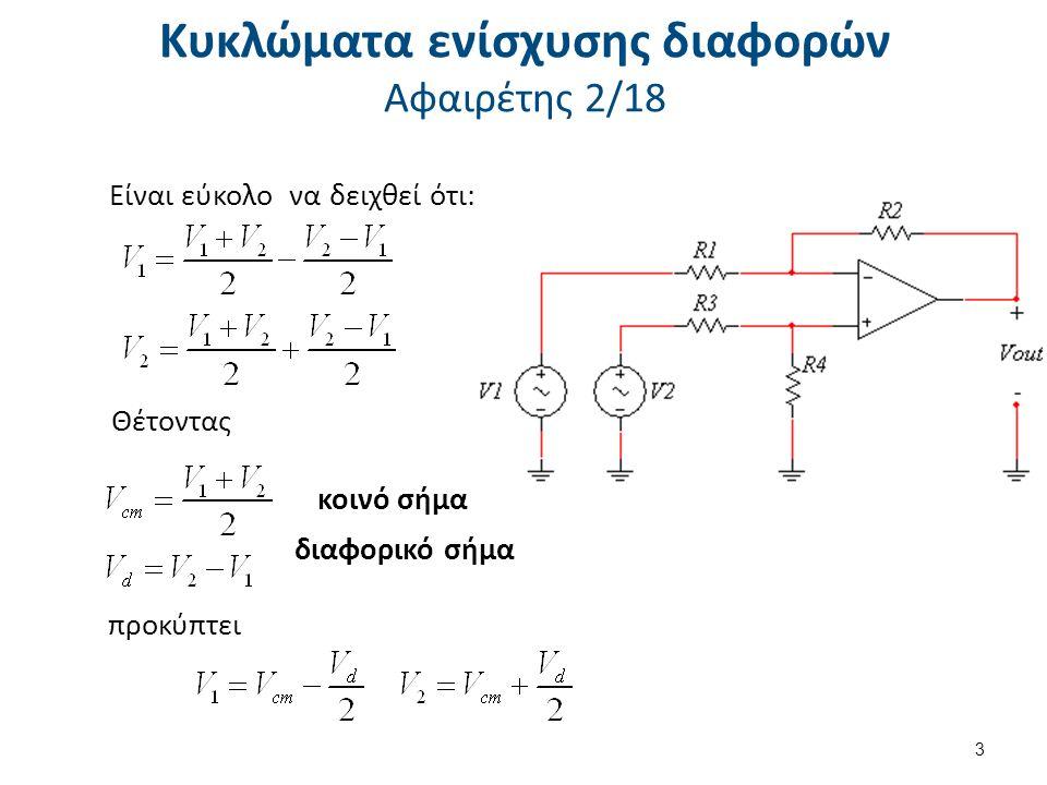 Κυκλώματα ενίσχυσης διαφορών Αφαιρέτης 2/18 Είναι εύκολο να δειχθεί ότι: Θέτοντας προκύπτει κοινό σήμα διαφορικό σήμα 3