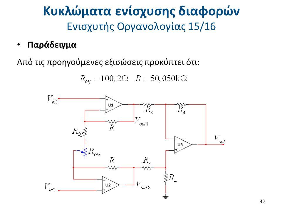 Κυκλώματα ενίσχυσης διαφορών Ενισχυτής Οργανολογίας 15/16 Παράδειγμα Από τις προηγούμενες εξισώσεις προκύπτει ότι: 42