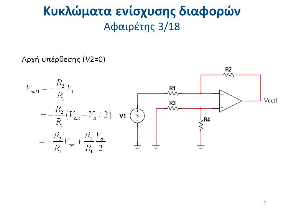 Κυκλώματα ενίσχυσης διαφορών Αφαιρέτης 3/18 Αρχή υπέρθεσης (V2=0) 4