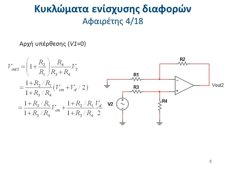 Κυκλώματα ενίσχυσης διαφορών Αφαιρέτης 4/18 Αρχή υπέρθεσης (V1=0) 5