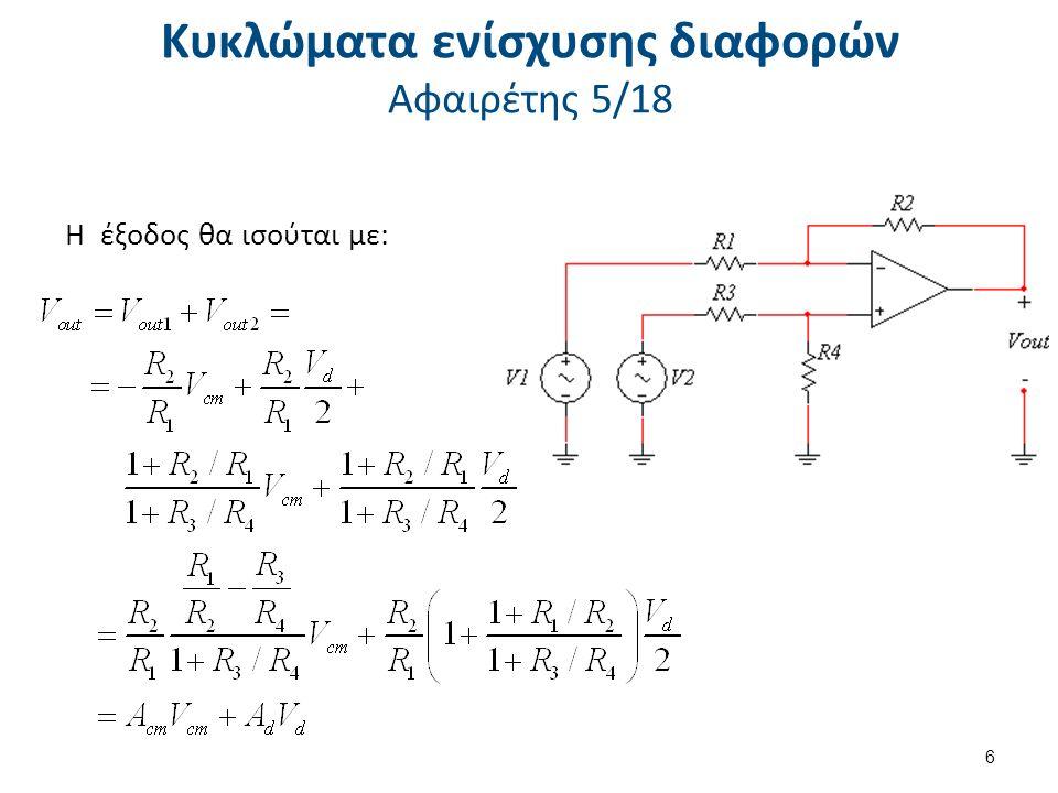 Κυκλώματα ενίσχυσης διαφορών Αφαιρέτης 5/18 H έξοδος θα ισούται με: 6